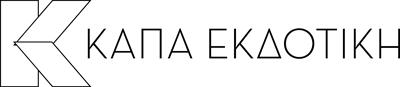 Κάπα Εκδοτική - Online κατάστημα